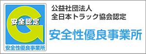 公益社団法人全日本トラック協会認定 安全性優良事業所